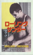 Rolling Thunder - Japanese VHS movie cover (xs thumbnail)