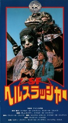 Hell Comes to Frogtown - Japanese VHS cover (xs thumbnail)