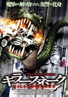 Lockjaw: Rise of the Kulev Serpent - Japanese DVD cover (xs thumbnail)