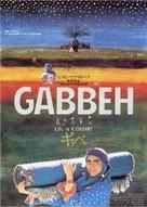 Gabbeh - Japanese poster (xs thumbnail)