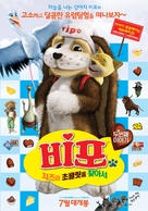 """Vipo: Adventures of the Flying Dog"" - South Korean Movie Poster (xs thumbnail)"
