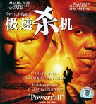 Switchback - Chinese Movie Cover (xs thumbnail)