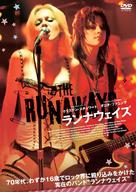 The Runaways - Japanese DVD cover (xs thumbnail)