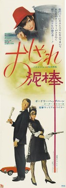How to Steal a Million - Japanese Movie Poster (xs thumbnail)