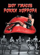 The Rocky Horror Picture Show - Russian DVD movie cover (xs thumbnail)