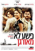 Dans la tourmente - Israeli Movie Poster (xs thumbnail)