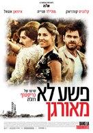 Dans la tourmente - Israeli Movie Poster (xs thumbnail)