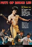 Fists of Bruce Lee - Hong Kong Movie Poster (xs thumbnail)