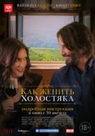Destination Wedding - Russian Movie Poster (xs thumbnail)