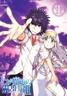 """To aru majutsu no Indekkesu II"" - Japanese DVD cover (xs thumbnail)"