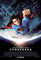 Superman Returns - Russian Movie Poster (xs thumbnail)
