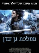 Kingdom of Heaven - Israeli poster (xs thumbnail)