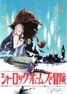 The Private Life of Sherlock Holmes - Japanese Movie Poster (xs thumbnail)