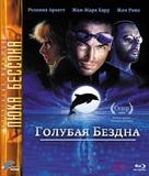 Le grand bleu - Russian Blu-Ray movie cover (xs thumbnail)