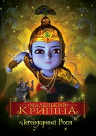 """Little Krishna"" - Russian Movie Cover (xs thumbnail)"