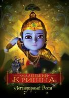 """Little Krishna"" - Russian Movie Cover (xs thumbnail)"