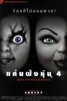 Bride of Chucky - Thai Movie Poster (xs thumbnail)