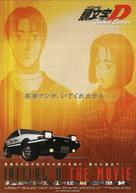 Initial D: Third Stage - Japanese Movie Poster (xs thumbnail)