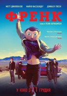 Frank - Ukrainian Movie Poster (xs thumbnail)