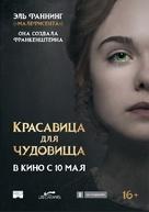 Mary Shelley - Russian Movie Poster (xs thumbnail)