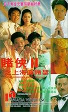 Du xia II: Shang Hai tan du sheng - Hong Kong poster (xs thumbnail)