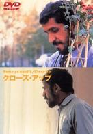 Nema-ye Nazdik - Japanese Movie Cover (xs thumbnail)