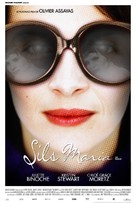 Clouds of Sils Maria - French Movie Poster (xs thumbnail)