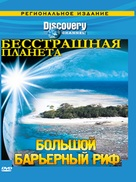 """""""Fearless Planet"""" - Russian DVD cover (xs thumbnail)"""