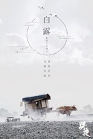 """Ever Night"" - Chinese Movie Poster (xs thumbnail)"