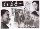 Ichiban utsukushiku - Japanese Movie Poster (xs thumbnail)