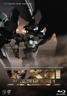 WXIII: Patlabor the Movie 3 - Japanese Blu-Ray cover (xs thumbnail)