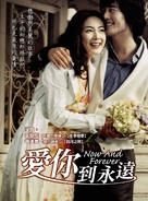 Yeolliji - Taiwanese Movie Poster (xs thumbnail)
