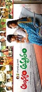 Aalasyam Amrutham - Indian Movie Poster (xs thumbnail)