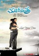 Maro Charitra - Indian Movie Poster (xs thumbnail)