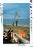 Offret - Japanese Movie Poster (xs thumbnail)
