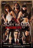Machete - Thai Movie Poster (xs thumbnail)