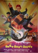 3 Ninjas - Thai Movie Poster (xs thumbnail)
