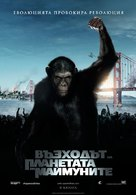 Rise of the Planet of the Apes - Bulgarian Movie Poster (xs thumbnail)