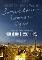 Barcelona, nit d'estiu - South Korean Movie Poster (xs thumbnail)