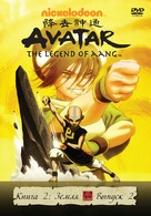 """""""Avatar: The Last Airbender"""" - Russian Movie Cover (xs thumbnail)"""
