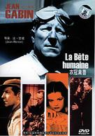 La bête humaine - Chinese Movie Cover (xs thumbnail)