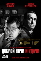 Good Night, and Good Luck. - Russian DVD movie cover (xs thumbnail)