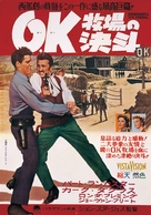 Gunfight at the O.K. Corral - Japanese Movie Poster (xs thumbnail)