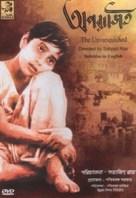 Aparajito - Indian DVD cover (xs thumbnail)