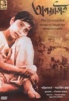 Aparajito - Indian DVD movie cover (xs thumbnail)