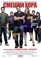 Funny People - Bulgarian Movie Poster (xs thumbnail)