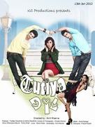 Tutiya Dil - Indian Movie Poster (xs thumbnail)