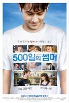 (500) Days of Summer - South Korean Movie Poster (xs thumbnail)