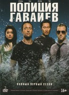 """Hawaii Five-0"" - Russian DVD movie cover (xs thumbnail)"