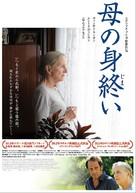 Quelques heures de printemps - Japanese Movie Poster (xs thumbnail)